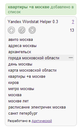 Yandex Wordstat Helper виджет