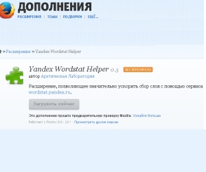Yandex Wordstat Helper, Яндекс Вордстат Хелпер, расширение, браузер, подбор ключевиков